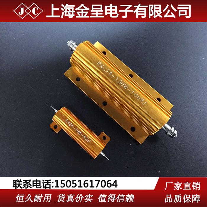 铝壳电阻100R
