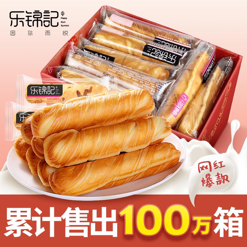 乐锦记原味手撕棒小面包蔓越莓早餐食品蛋糕零食奶香整箱750g包邮