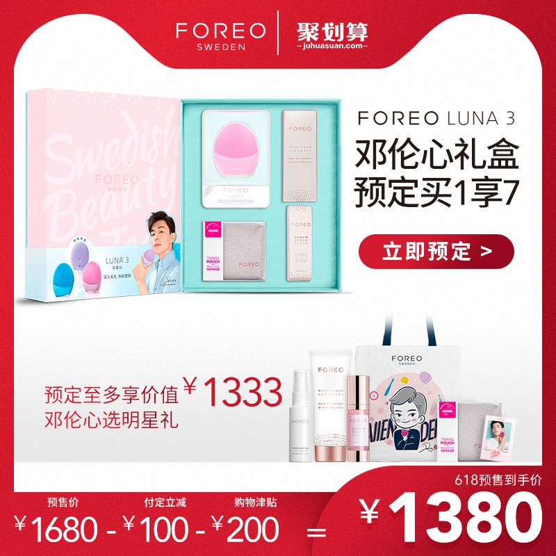 【邓伦同款】FOREO LUNA3 露娜洁面仪 V脸神器硅胶洗脸仪洗脸神器