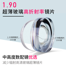 1.9 height of ultra-thin glass lens