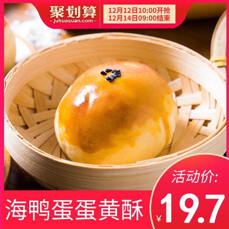 蛋黄酥 海鸭蛋黄红豆雪媚娘手工 馅中馅麻薯夹心馅零食传统糕点