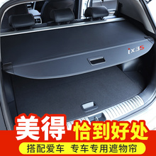 现代21款ix35后备箱遮物帘 全e314途胜Lli箱后隔板内饰改装