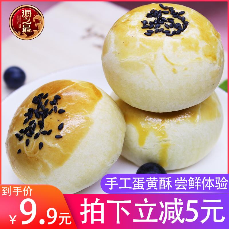 【尝鲜价9.9】海之最手工蛋黄酥紫薯味蛋黄网红早餐糕点零食甜点