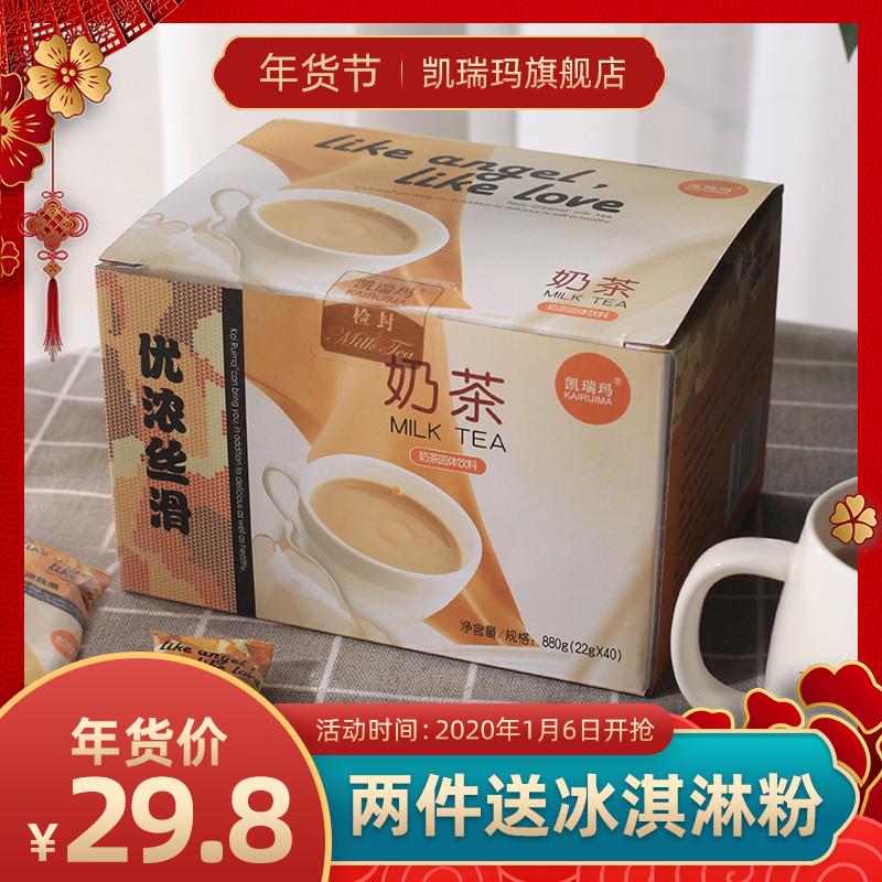 凯瑞玛袋装奶茶粉速溶阿萨姆原味奶茶港式22g*40条小包装冬季冲饮