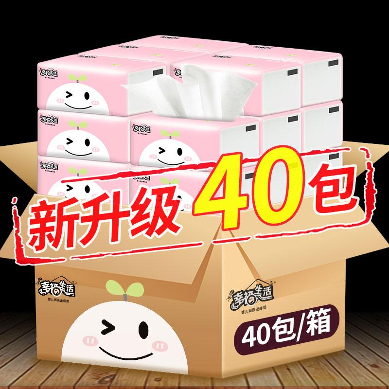 幸福生活纸抽40包促销抽纸家庭装家用整箱实惠装纸巾卫生纸餐巾纸