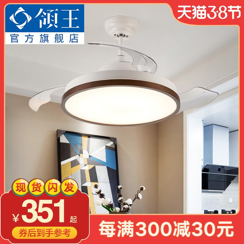 领王隐形吊扇灯客厅家用餐厅卧室风扇灯顶一体简约现代带电扇吊灯