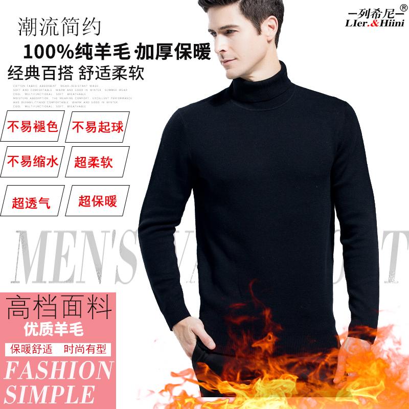 100%纯羊毛男士高领新款长袖针织衫纯色韩版男装帅气百搭保暖毛衣
