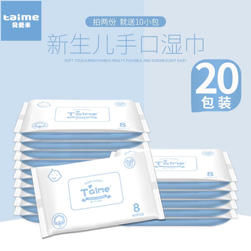 Taime婴儿湿巾纸便携式小包随身装新生儿手口专用迷你小包8抽20包