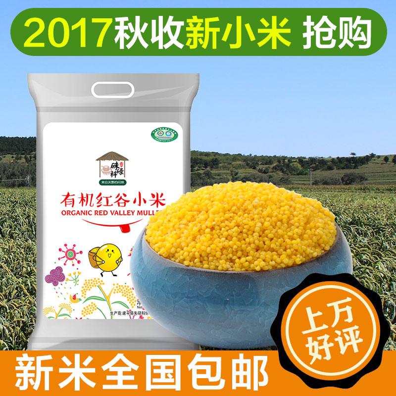 硃碌科 新东北有机黄小米2500g(5斤)吃的小黄米粥特产杂粮包邮