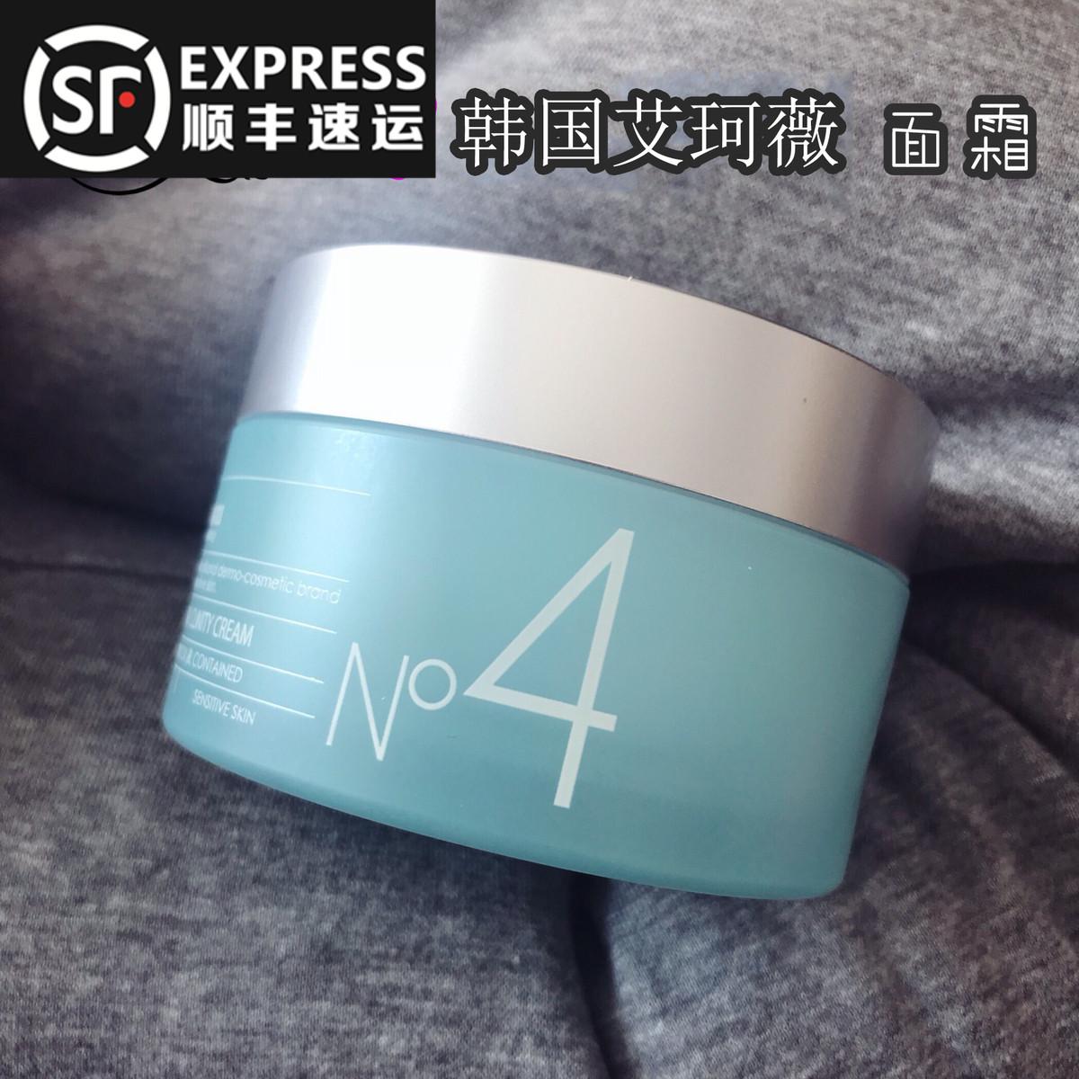 韩国acwell艾珂薇N4舒缓敏感肌急救面霜补水保湿滋润50ml