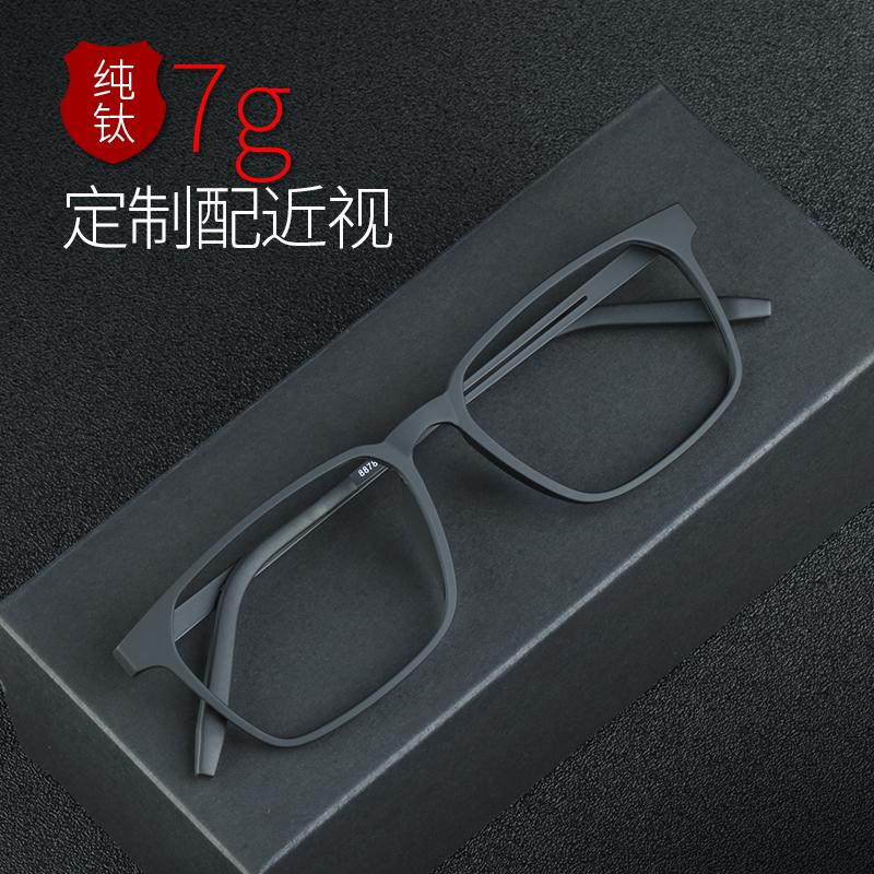 男士黑色超轻纯钛眼镜框可配近视眼镜有度数眼睛框镜架男商务大脸