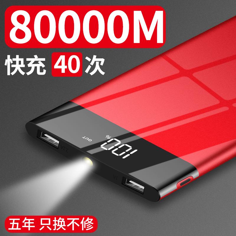 80000超薄通用充电宝大容量正品专用可爱卡通超萌携适用oppo苹果vivo华为智能手机移动电源20000毫安50000