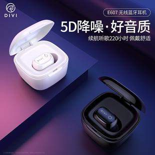 第一卫蓝牙耳机无线运动隐形耳塞式开车单耳入耳吃鸡小米8P苹果x专用7小型带充电仓手机可接听电话迷你防水不