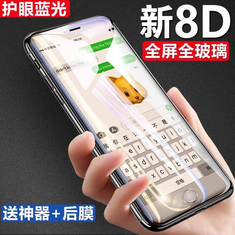 ?爵信 苹果7plus钢化膜iPhone7手机膜8plus全包边6s全屏全覆盖抗蓝光7p全玻璃8p防摔防爆6防指纹七保护膜8D