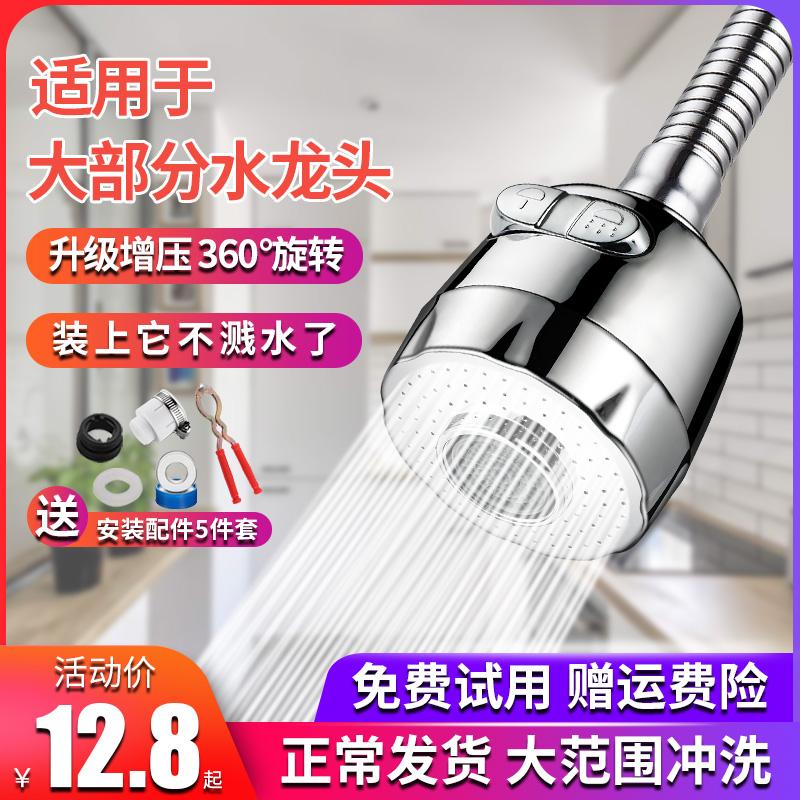 厨房水龙头防溅头嘴家用自来水万能通用过滤器延伸器增压节水神器