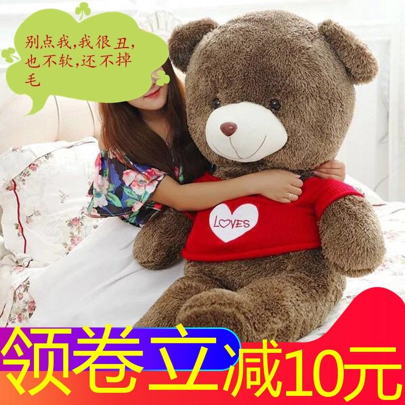 可爱布娃娃公仔毛绒玩具泰迪熊生日礼物送女友1.8特大号女生抱抱