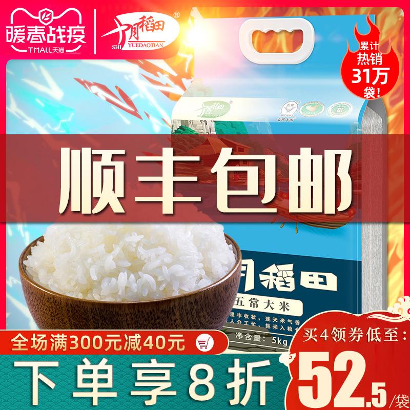 【顺丰发货】十月稻田五常大米10斤新米东北农家五常稻花香米5kg