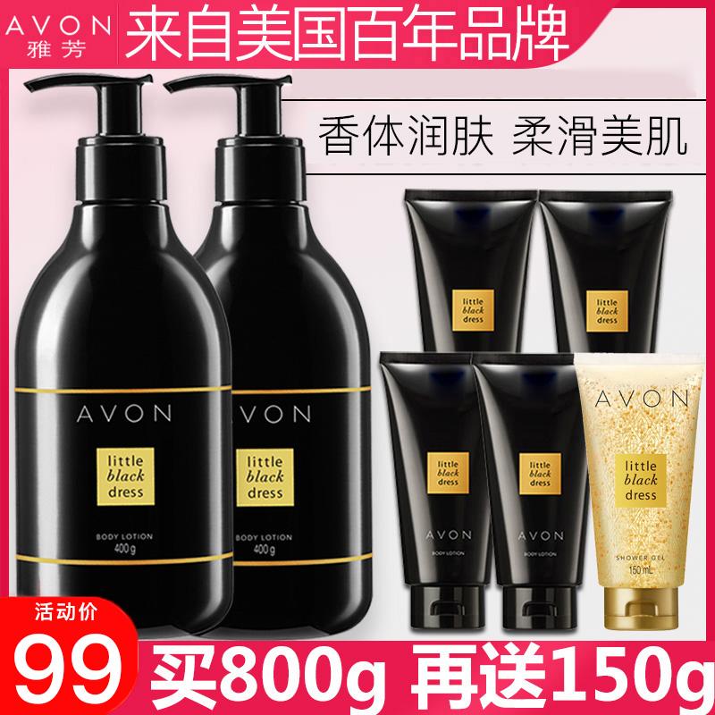雅芳小黑裙香体乳400g*2身体保湿补水正品淡香留香全身润肤乳正品