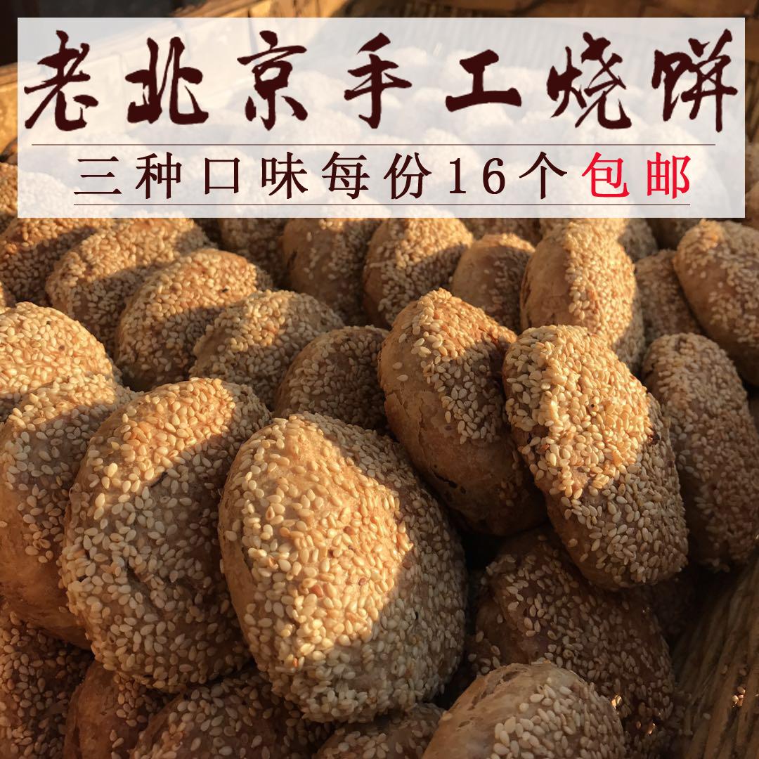 烧饼 糖火烧 北京小吃麻酱烧饼椒盐火锅食材传统手工零食16个包邮