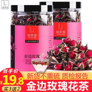 金边玫瑰花茶特级云南野生新鲜无硫天然罐装花蕾3送2共500克包邮