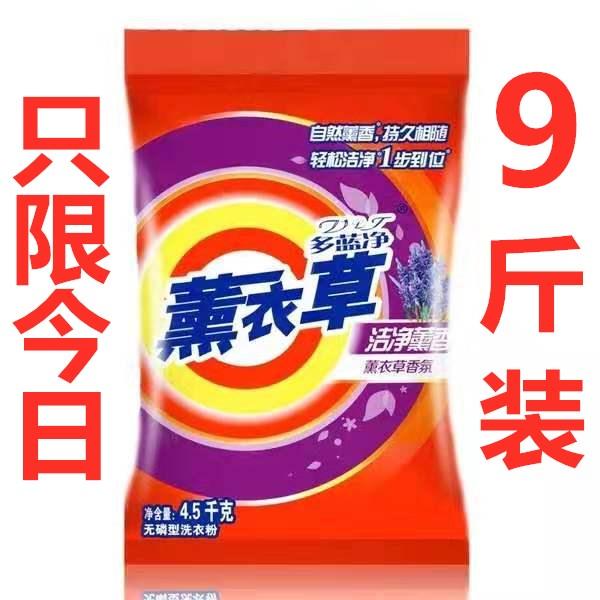 洗衣粉 9斤装冷水速溶薰衣草香香味持久留香家用促销包邮