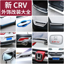 2017 Honda CRV Refit Exterior Decoration Dedicated Welcome Pedal Outer After 护护板Auto Accessories