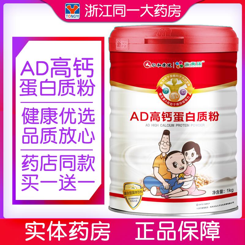 【拍一发二】仁和金衡康 AD高钙蛋白质粉蛋白粉 1kg TY