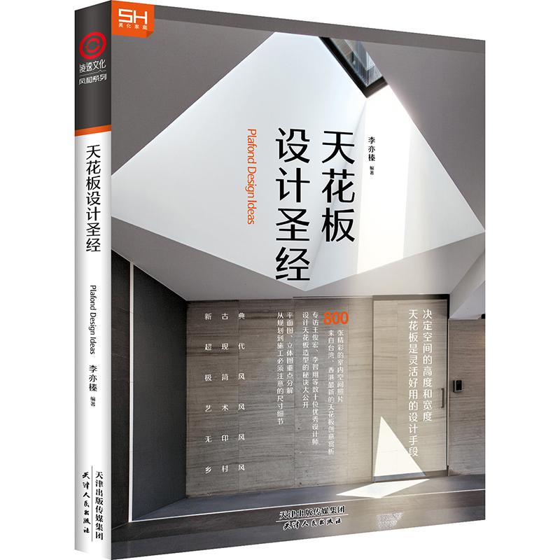 天花板设计圣经 天花板尺寸规划 户型改变 动线设计 天花板功能设计原理  平 立图面详细解说 室内设计 天花板设计书