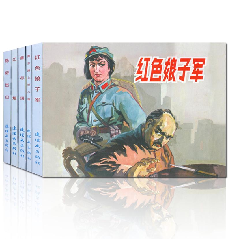 红色经典故事(3)中国连环画经典故事系列(袋装) 官方正版 现货 老版小人书 怀旧名家经典