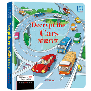Demystifying the car 3d three-dimensional flip through the three-dimensional hole book 3-6-12 years old baby Chinese and English bilingual children's enlightenment picture book about cars and transportation books fun science popular encyclopedia look inside the young version decrypt car