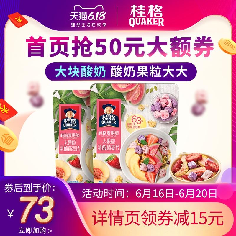 桂格乳酸菌63%酸奶果粒大大麦片375g*2袋水果麦片杨紫同款