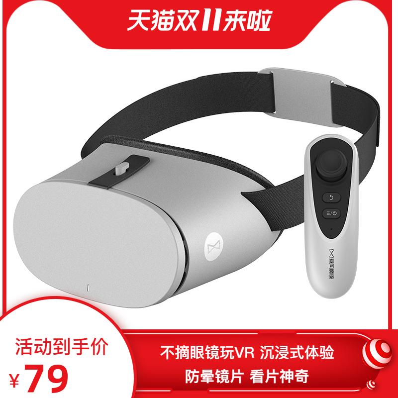 暴风魔镜小D2虚拟现实vr眼镜3D手机游戏4d一体机头戴式ar头盔