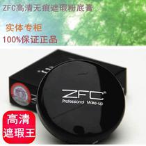 正品ZFC粉底膏 遮瑕膏湿粉膏遮雀斑痘印持久保湿防水专业彩妆