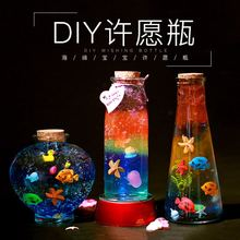 海绵宝宝泡大珠许愿瓶DIat9水晶泥玻c1流瓶水晶珠彩虹星空瓶
