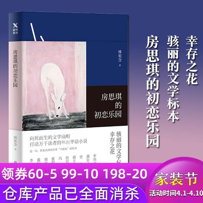 正版包邮现货 房思琪的初恋乐园 林奕含 简体中文版无删减台湾作家现当代文学小说散文青春文学随笔励志真实故事