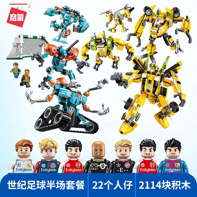 启蒙 积木 变形 机甲 金刚 机器人 男孩 拼装 世纪 足球 儿童 玩具