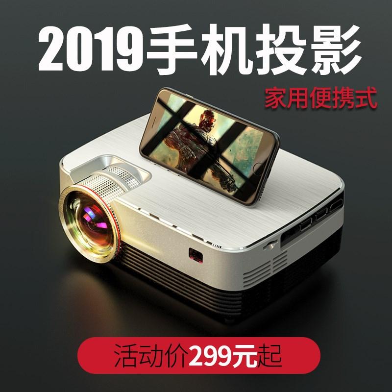 狼群T5手机投影仪2019新款家用微小型投影机led便携式家庭影院宿