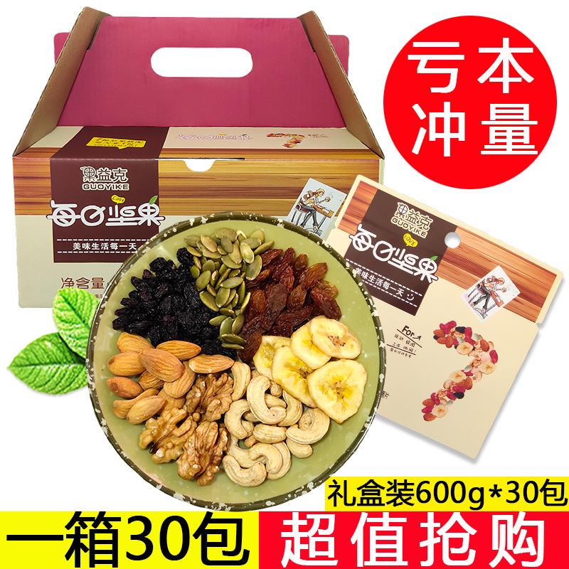 每日坚果混合30小包装600g礼盒大礼包干果仁炒货儿童孕妇零食组合