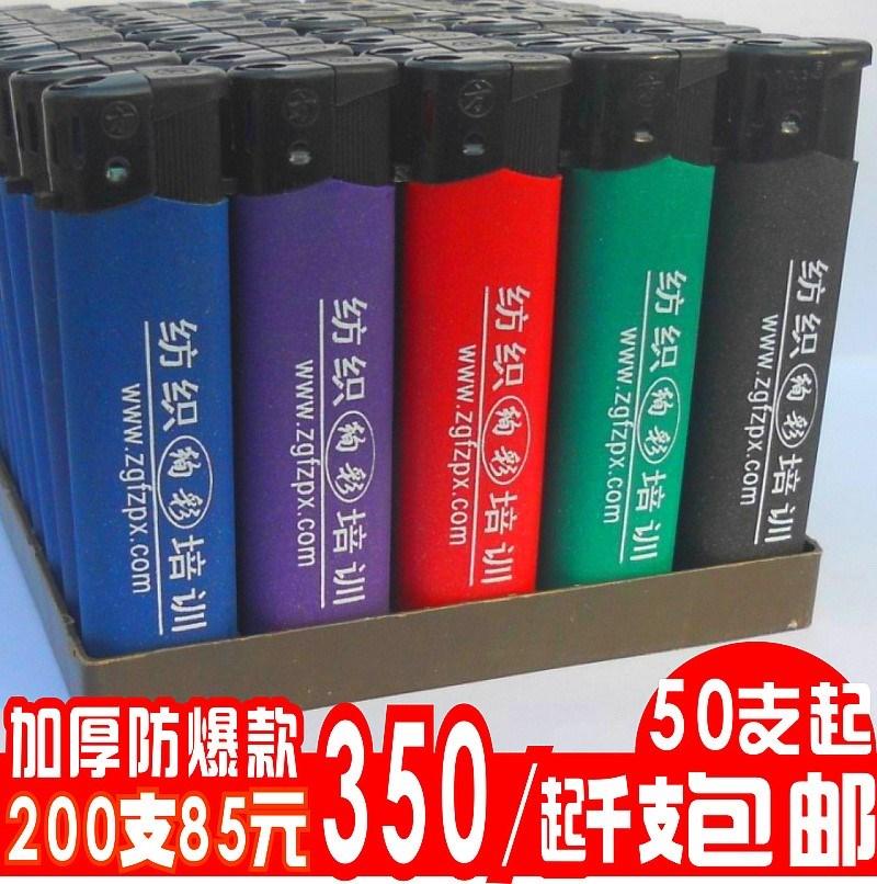 50支磨砂广告打火机定制logo一次性打火机包邮防风订做印刷字