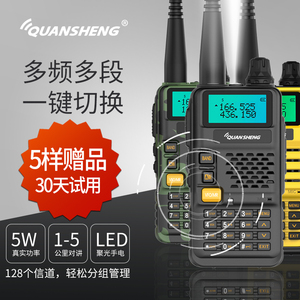 Quansheng UV-R50 Outdoor Walkie Talkie Dual Frequency Dual Segment Professional Civil FM High Power Self Driving Driving Kilometers Handset