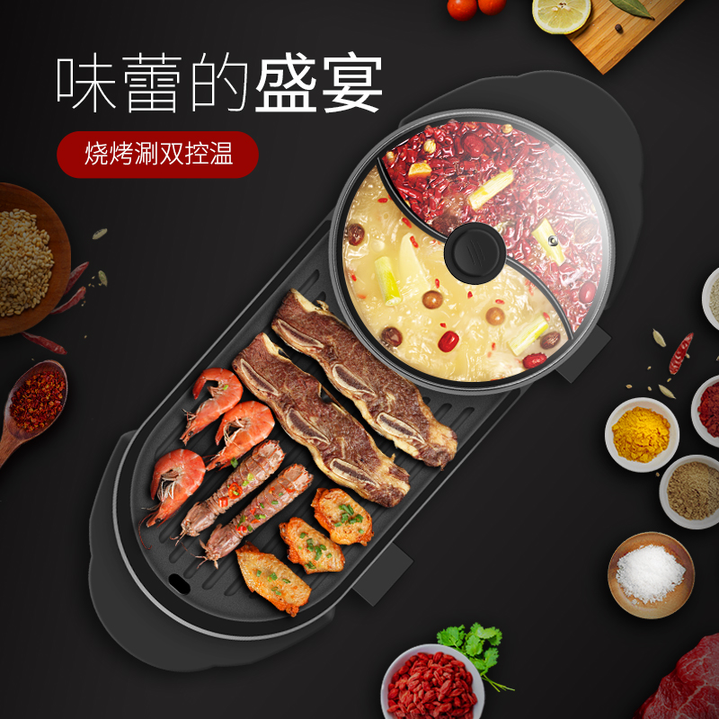 多功能家用电烤炉鸳鸯火锅烧烤一体锅烤涮无烟烧烤盘不粘锅烤肉机