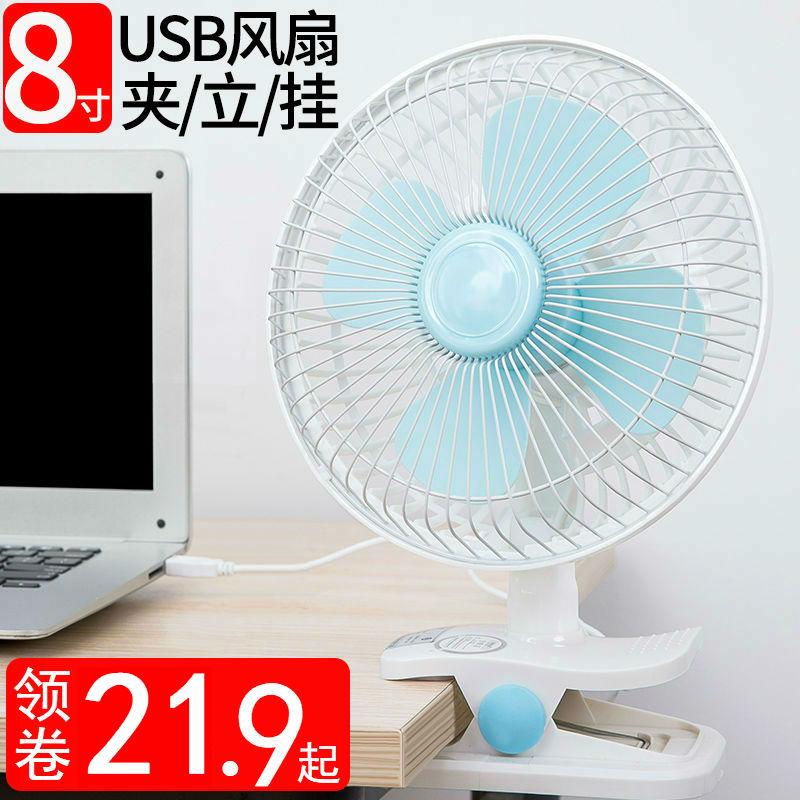 8寸USB风扇迷你小电风扇便捷学生办公室宿舍台夹子扇床上静音