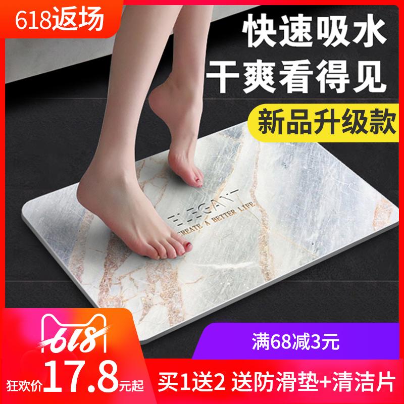 硅藻泥吸水脚垫浴室防滑垫速干脚垫硅藻土卫浴卫生间门口地垫家用
