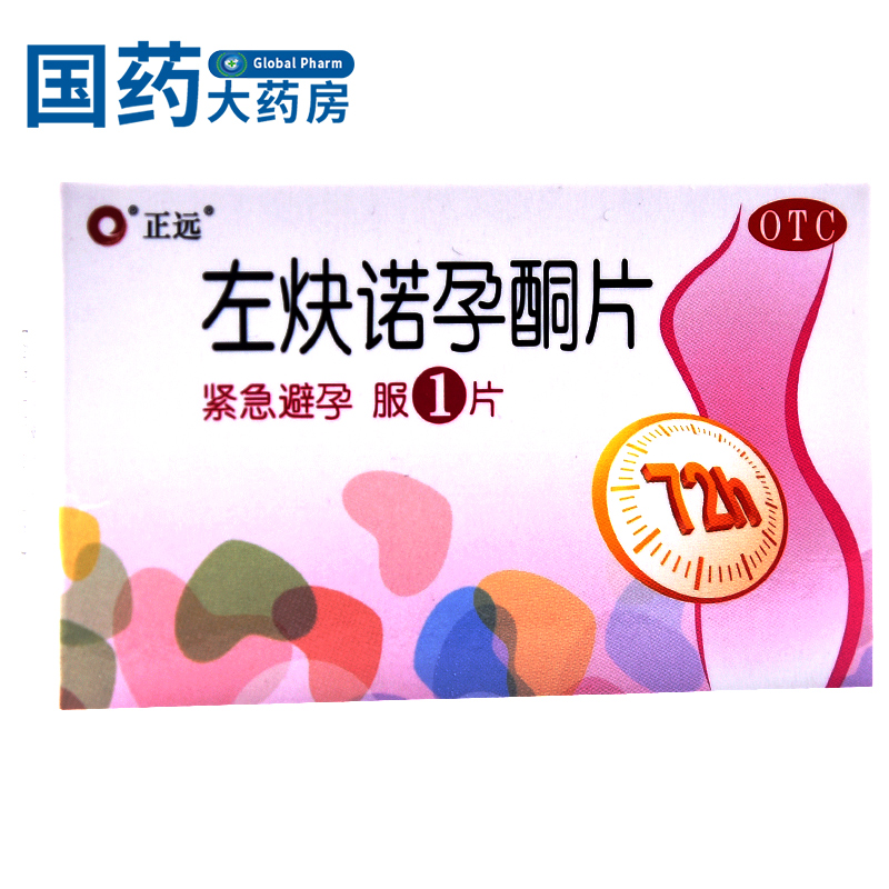 [¥35]正远 左炔诺孕酮片 1.5mg*1片/盒女性探亲事后紧急避孕药