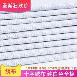十字绣布11CT中格纯白色高清全棉加厚十字绣绣布 DIY绣布1.5*1M