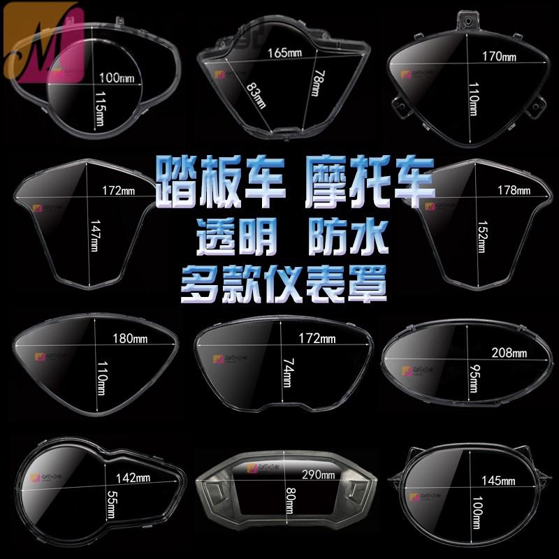 仪表壳电动摩托车外壳配件码表罩迅鹰仪表盘罩透明上盖电动电瓶车