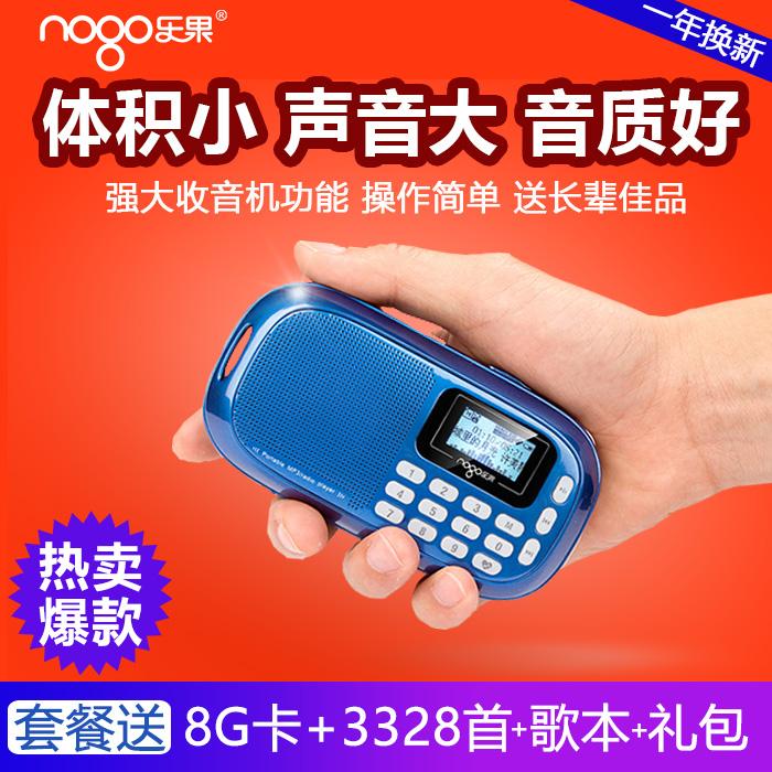 Nogo/乐果 Q16便携式插卡音箱迷你音响老年人收音机mp3播放器外放