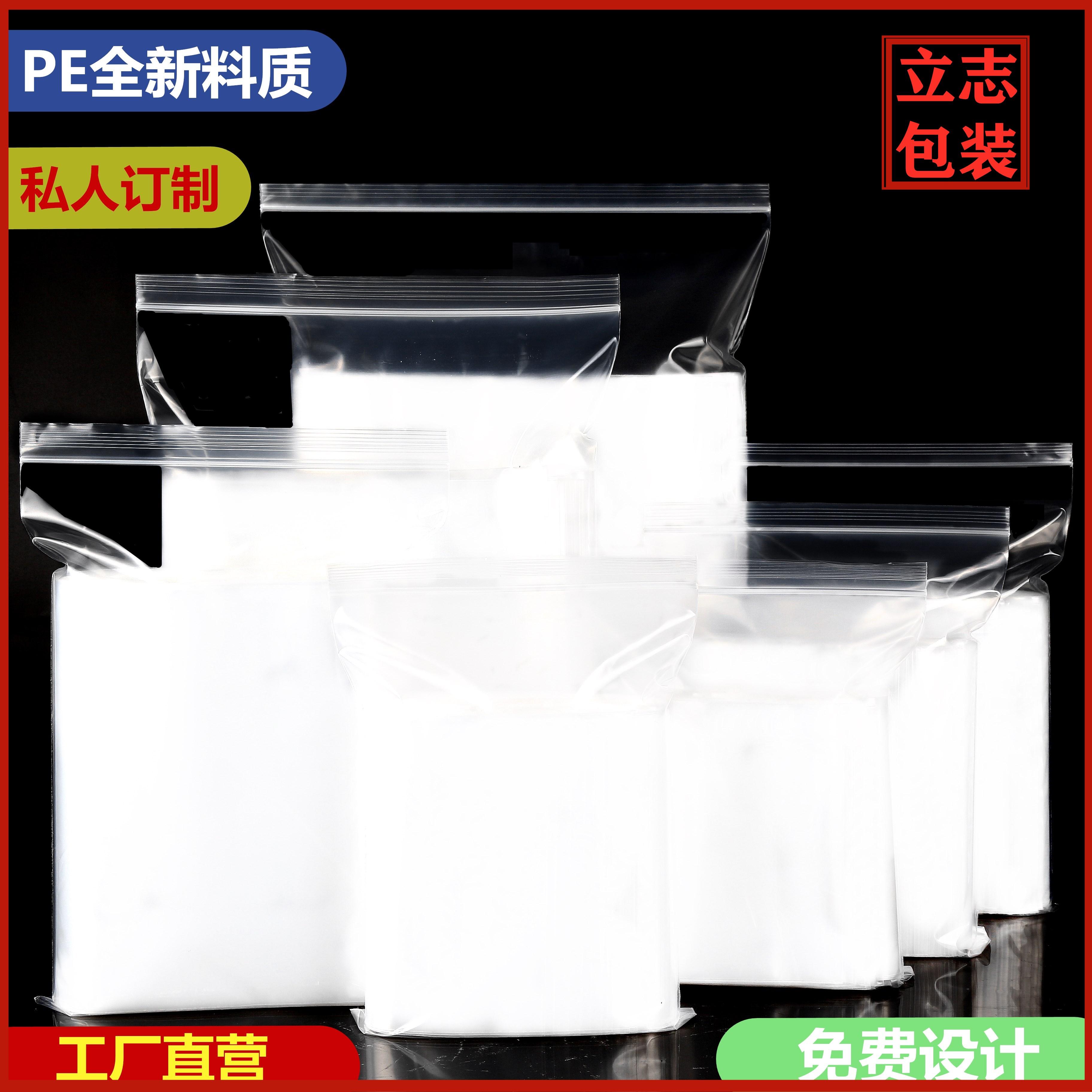 自封袋加厚1-13号塑封口袋密封袋透明袋子食品塑料包装PE袋定制