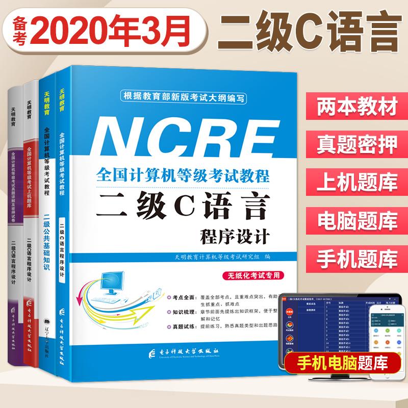 2020年3月全国计算机二级C语言程序设计+二级公共基础知识上机操作题库计算机等级考试教程计算机二级考试教材