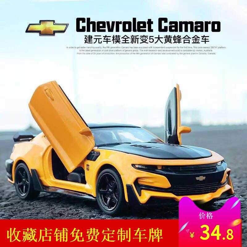 大黄蜂跑车合金车模仿真汽车模型 1:32儿童玩具车 男孩变形玩具车